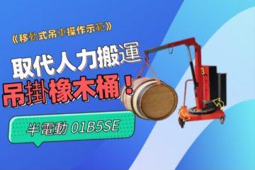 《移動式吊車吊掛案例》500kg半電動吊車吊掛橡木桶!取代人力搬運!